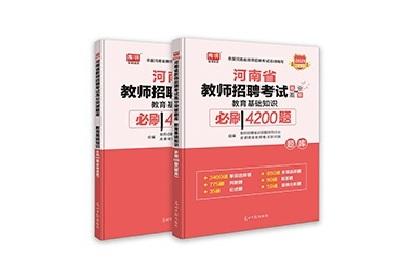 2021年河南教师招聘考试·教育基础知识·必刷4200题