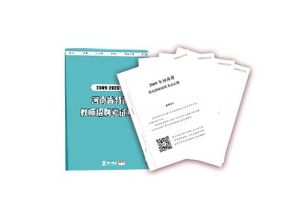 12套特岗教师招聘纸质真题