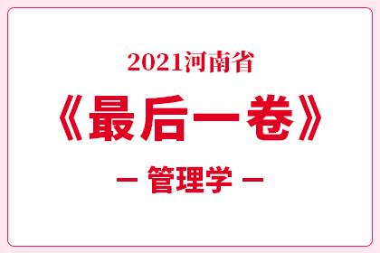 2021河南省专升本考试考前最后一卷-管理学