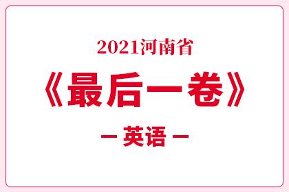 2021河南省专升本考试考前最后一卷-英语