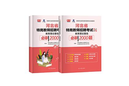 2021年河北省特岗教师招聘考试·教育理论基础·必刷2000题