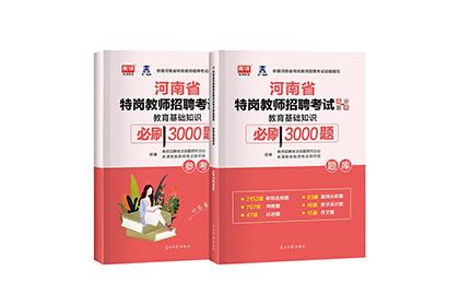 2021年河南省特岗教师招聘考试·教育基础知识·必刷3000题