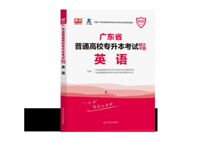 2022年广东专升本考试专用教材-英语