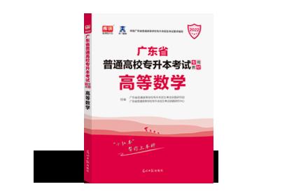 2022年广东专升本考试专用教材-高等数学