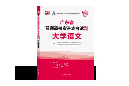 2022年广东专升本考试专用教材-语文