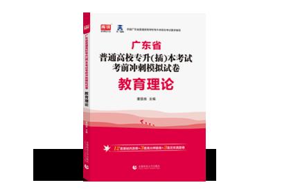 2022年广东专升本考前冲刺模拟试卷-教育理论