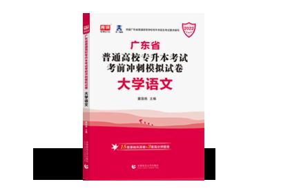 2022年广东专升本考前冲刺模拟试卷-大学语文