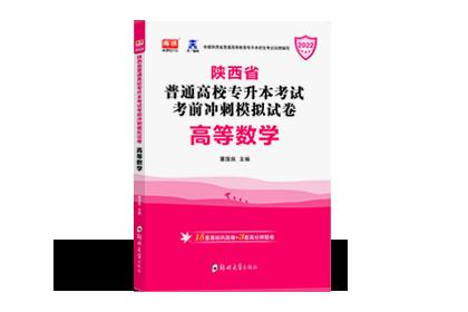 2022年陕西专升本考前冲刺模拟试卷-高等数学