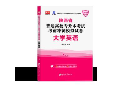 2022年陕西专升本考前冲刺模拟试卷-英语