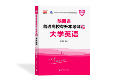 2022年陕西专升本考试专用教材-英语