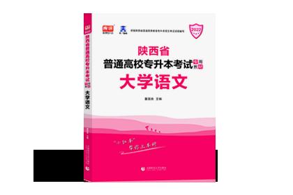 2022年陕西专升本考试专用教材-语文