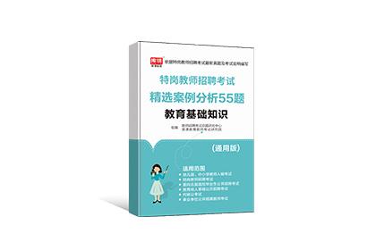 特岗/教师招聘考试精选案例分析55题·教育基础知识