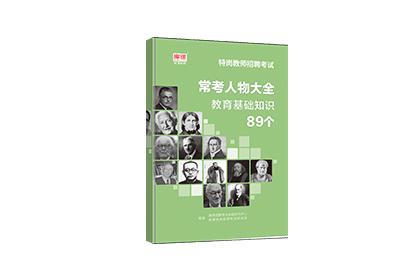 常考人物大全·教育基础知识·89个