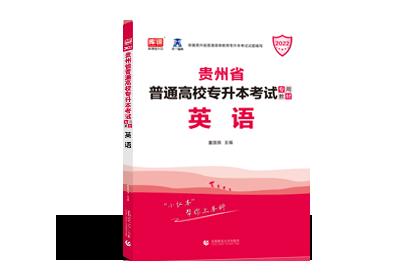 2022年贵州专升本考试专用教材-英语