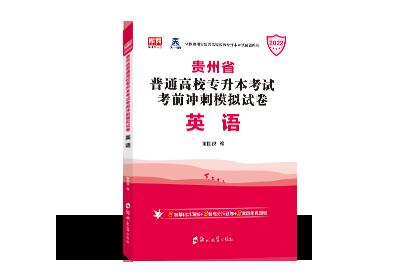 2022年贵州专升本考前冲刺模拟试卷-英语