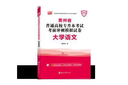 2022年贵州专升本考前冲刺模拟试卷-大学语文