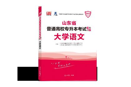 2022年山东专升本考试专用教材-语文