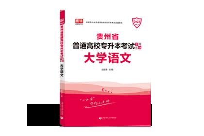 2022年贵州专升本考试专用教材-语文