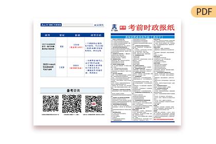 2021年教师招聘时政热点报纸(PDF版本)