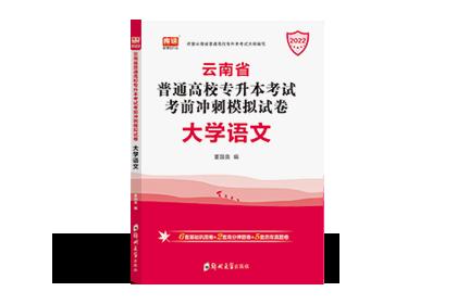 2022年云南专升本考前冲刺模拟试卷-大学语文