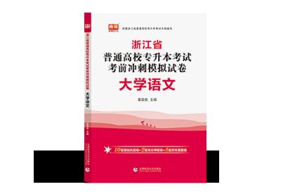 2022年浙江专升本考前冲刺模拟试卷-语文