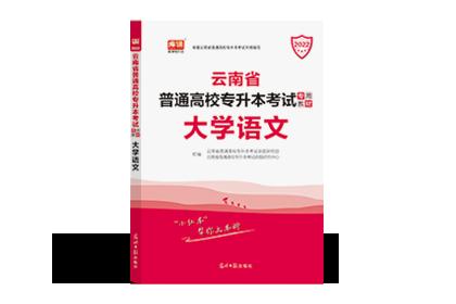 2022年云南专升本考试专用教材-语文