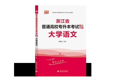 2022年浙江专升本考试专用教材-语文