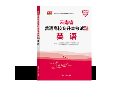 2022年云南专升本考试专用教材-英语