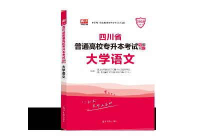 2022年四川专升本考试专用教材-语文