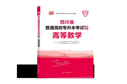 2022年四川专升本考试专用教材-高数