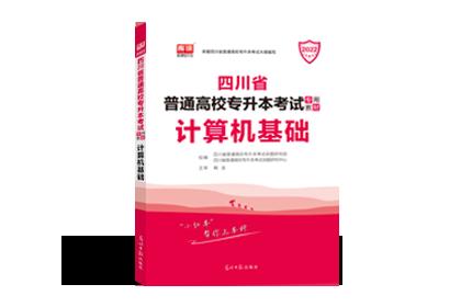 2022年四川专升本考试专用教材-计算机