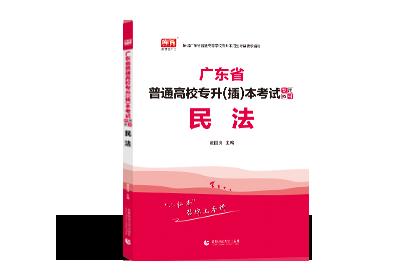 2022年广东专升本考试专用教材-民法