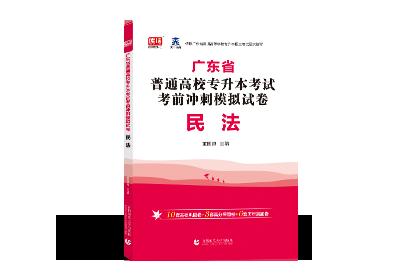 2022年广东专升本考前冲刺模拟试卷-民法