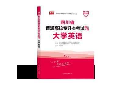 2022年四川专升本考试专用教材-英语