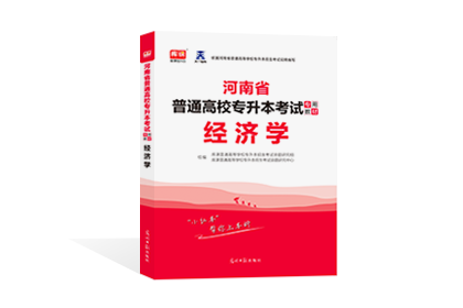 2022年河南专升本考试专用教材-经济学(预售)