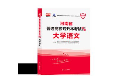 2022年河南专升本考试专用教材-语文