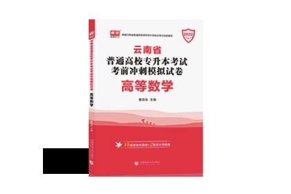 2022年云南专升本考前冲刺模拟试卷-高等数学
