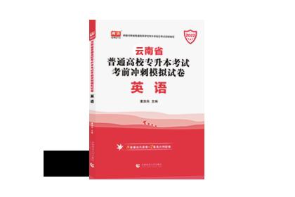2022年云南专升本考前冲刺模拟试卷-英语