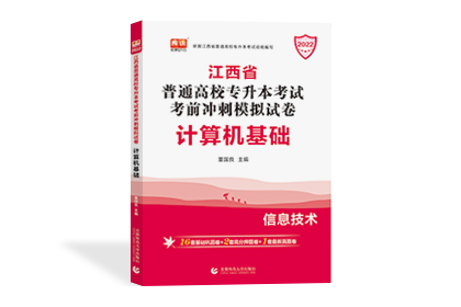 2022年江西省专升本考前冲刺模拟试卷-信息技术