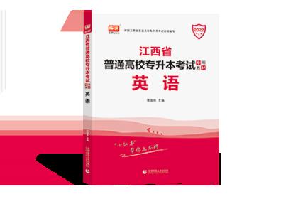 2022年江西专升本考试专用教材-英语