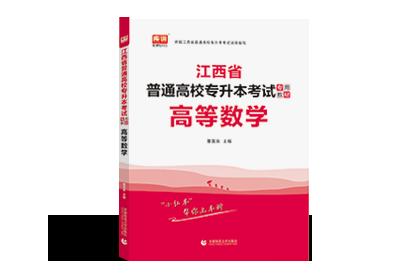 2022年江西省专升本考试专用教材-高等数学