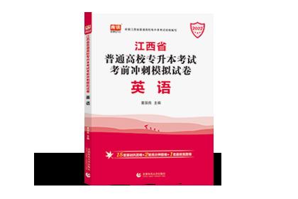 2022年江西省专升本考前冲刺模拟试卷-英语