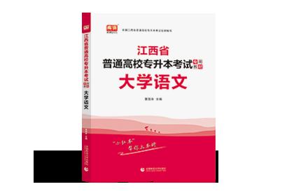 2022年江西省专升本考试专用教材-大学语文