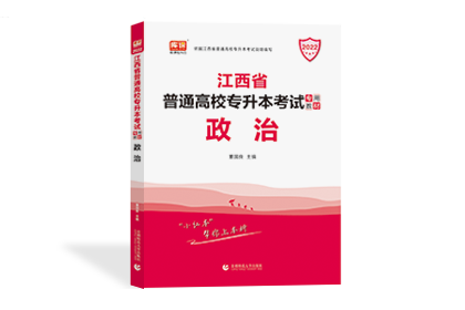 2022年江西省专升本考试专用教材-政治