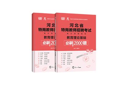 2022年河北省特岗教师招聘考试高分突破题库·教育理论基础(必刷2000题)
