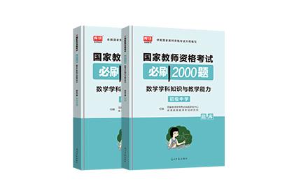 2022年国家教师资格考试必刷2000题•数学学科知识与教学能力(初中)
