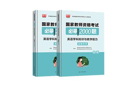 2022年国家教师资格考试必刷2000题• 英语学科知识与教学能力(初中)