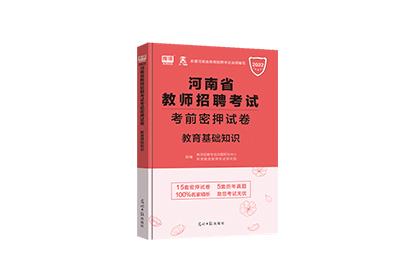 2022年河南省教师招聘考试考前密押试卷·教育基础知识