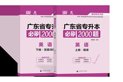 广东专升本必刷2000题—英语(题库+答案)