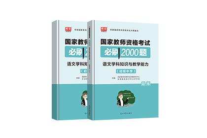 2022年国家教师资格考试必刷2000题•语文学科知识与教学能力(初级中学)
